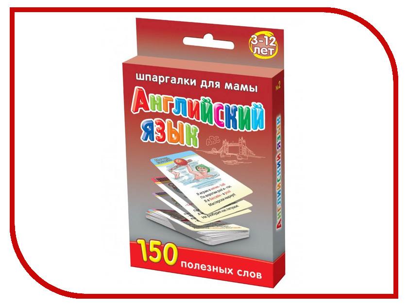 Настольная игра Шпаргалки для мамы Английский язык 3-12 лет шпаргалки для мамы обучающие карточки детские детективы 5 12 лет