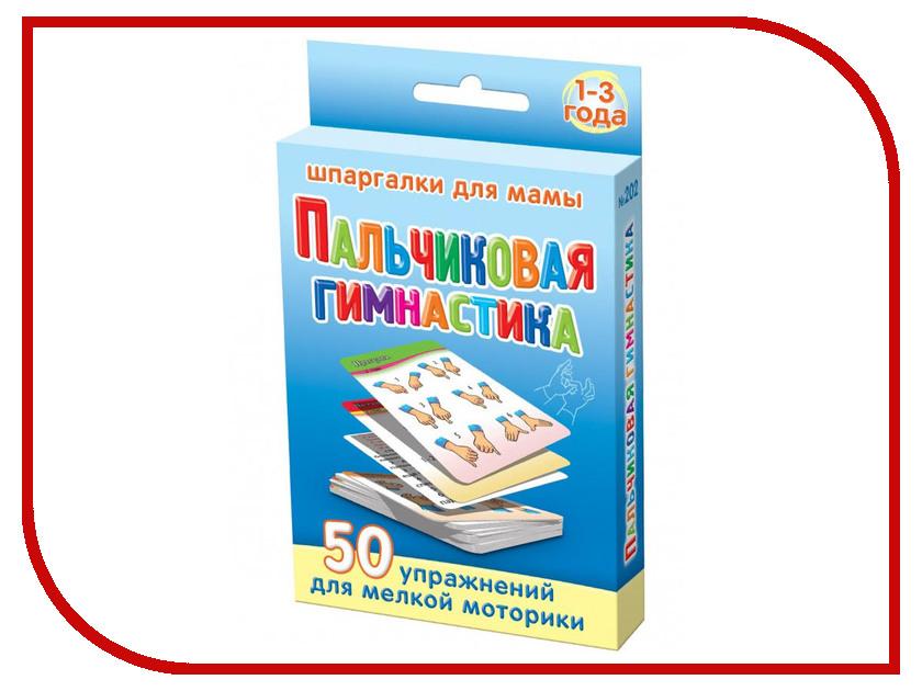 Настольная игра Шпаргалки для мамы Пальчиковая гимнастика 1-3 года