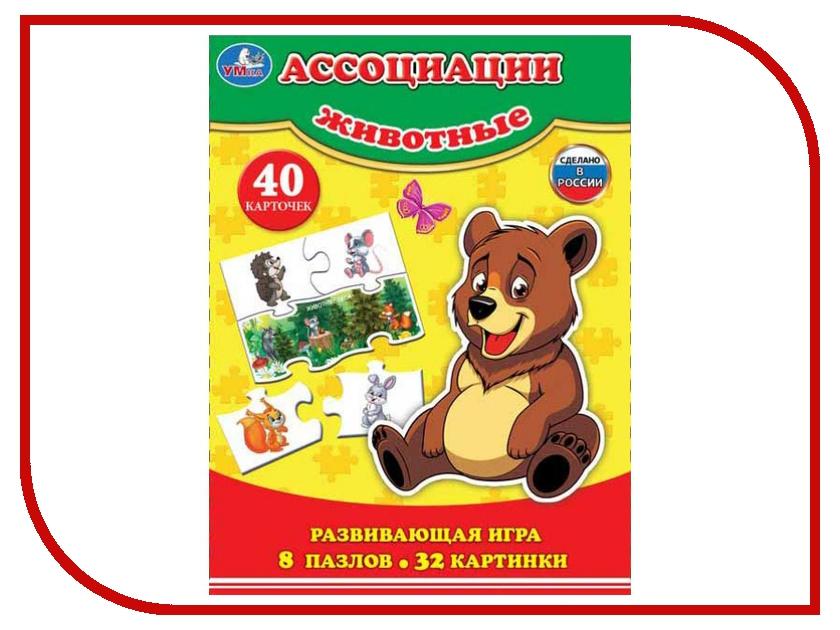 Пазл Умка Животные 8 пазлов 4690590137970