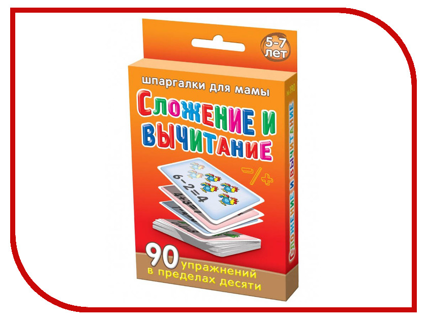 Настольная игра Шпаргалки для мамы Сложение и вычитание 5-7 лет