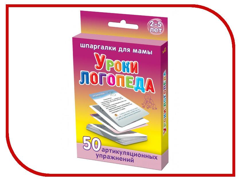 Настольная игра Шпаргалки для мамы Уроки логопеда 2-5 лет наборы карточек шпаргалки для мамы набор карточек уроки вежливости