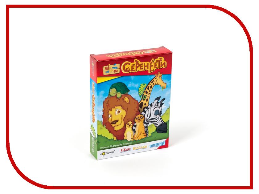 Здесь можно купить PG-11003  Настольная игра Эврикус Серенгети - цветное сафари PG-11003 настольные игры