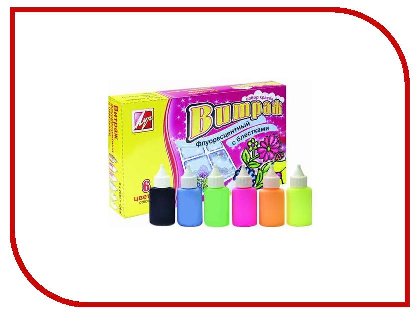 Флуоресцентные краски Луч Витраж 17С1160-08 краски по стеклу луч витраж 6 цветов 12с835 08