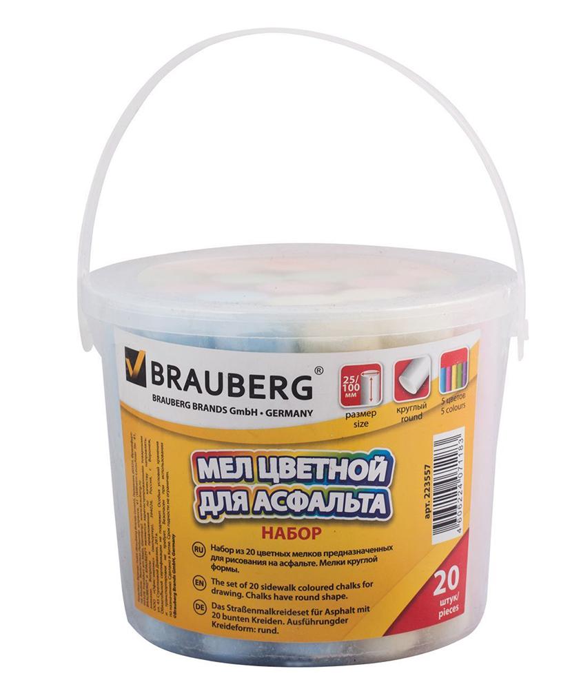 Набор для рисования на асфальте Brauberg 223557