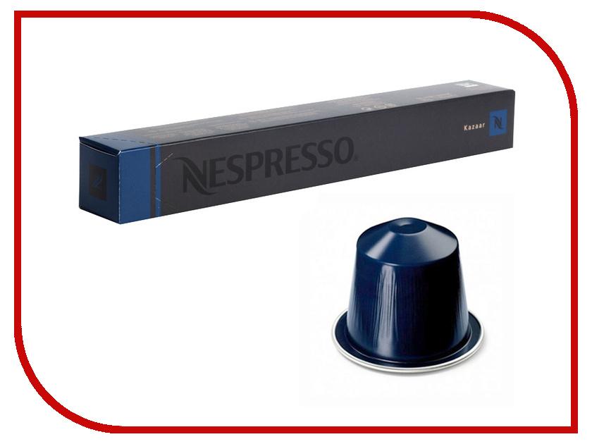 Капсулы Nespresso Kazaar 10шт 7694.50