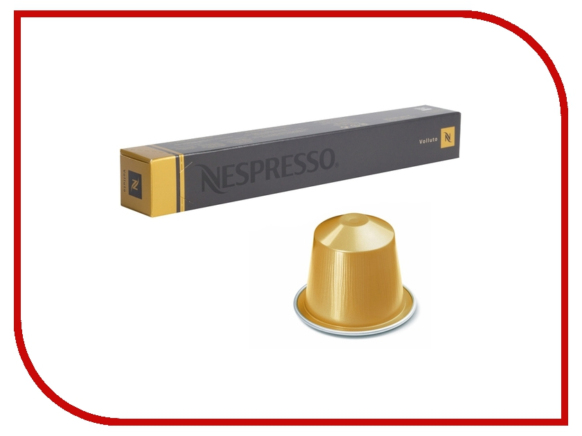 Капсулы Nespresso Volluto 10шт 7435.50