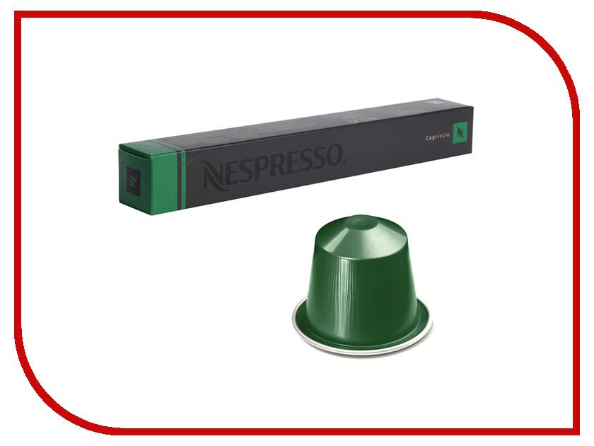 Капсулы Nespresso Capriccio 10шт 7413.50