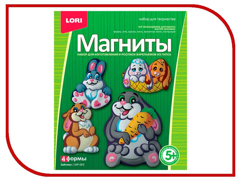 Набор для раскрашивания Lori Зайчики МР-003 набор фокусника маленький маг для демонстрации 200 фокусов mlm1702 003