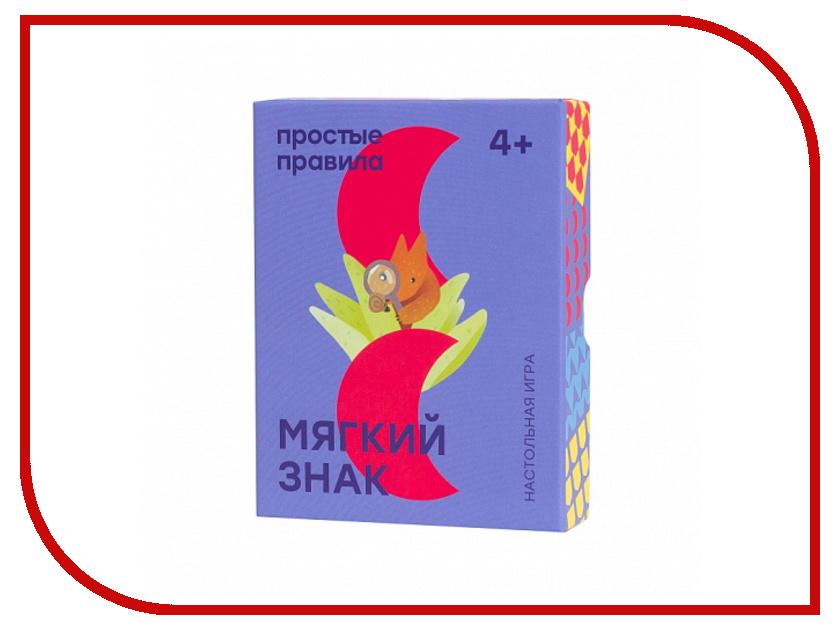 Настольная игра Простые Правила Мягкий знак PP-7 настольная игра простые правила времена года на русском