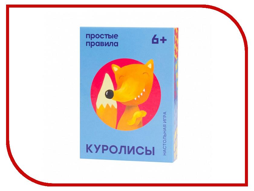 Настольная игра Простые Правила Куролисы PP-12 настольная игра простые правила времена года на русском