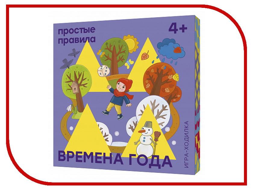 Настольная игра Простые Правила Времена года PP-28 настольная игра простые правила времена года на русском