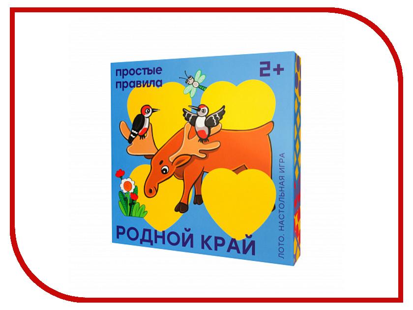 Настольная игра Простые Правила Родной край PP-430200 настольная игра простые правила времена года на русском