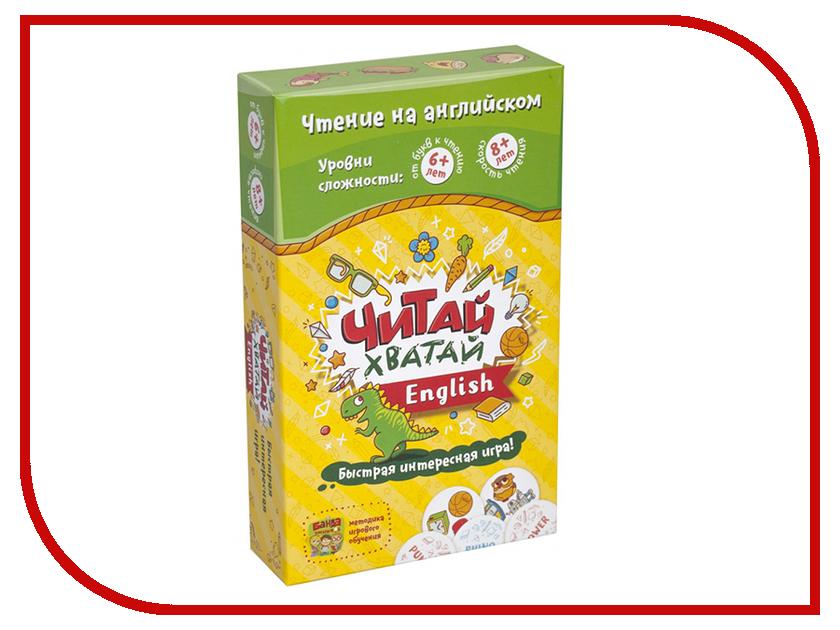 Настольная игра Банда Умников Читай-Хватай English BU-075 раннее развитие банда умников развивающая настольная игра читай хватай english