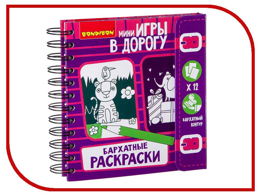 Набор Bondibon Бархатные раскраски ВВ2182