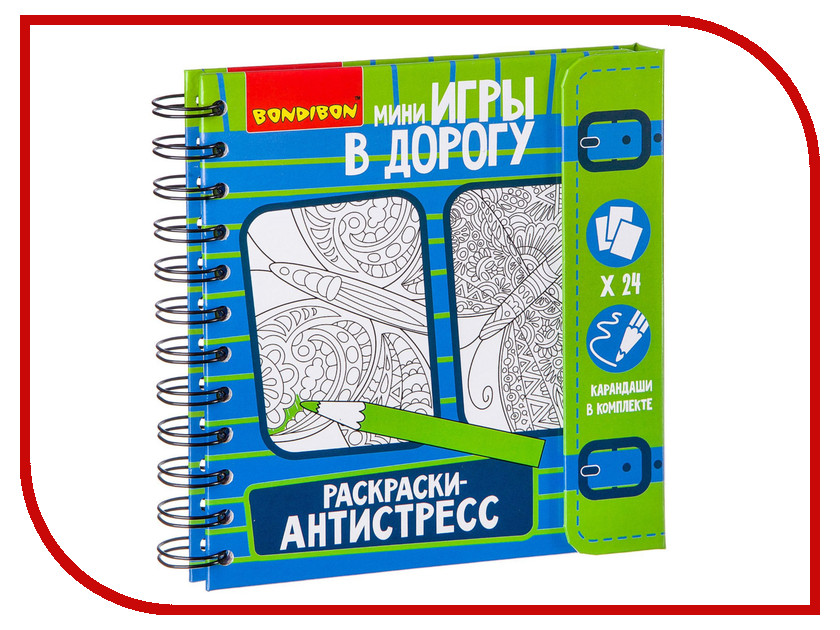 Набор Bondibon Раскраска-антистресс ВВ2183 bondibon водная раскраска животные bondibon
