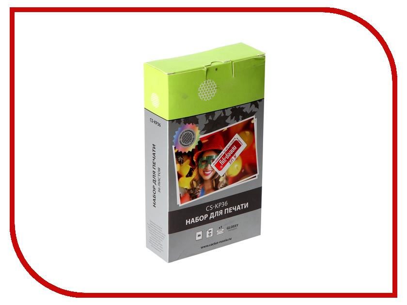 Картридж Cactus CS-KP36 - комплект для печати