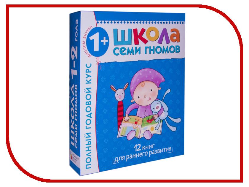 Обучающая книга Мозаика-Синтез Школа Семи Гномов 12 книг МС00474 обучающая книга мозаика синтез развивающие наклейки для малышей большой маленький мс10354