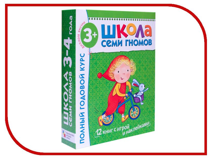 Обучающая книга Мозаика-Синтез Школа Семи Гномов 12 книг МС00476 обучающая книга мозаика синтез развивающие наклейки для малышей большой маленький мс10354
