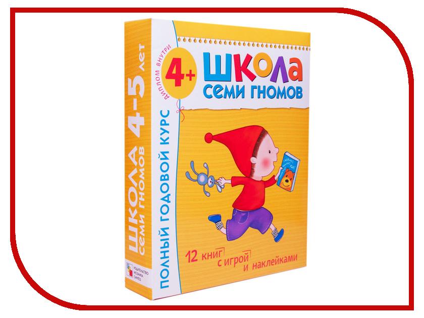 Обучающая книга Мозаика-Синтез Школа Семи Гномов 12 книг МС00477 обучающая книга мозаика синтез школа семи гномов 6 7 лет полный годовой курс 12 книг с играми и наклейками