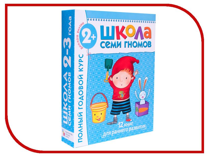 Обучающая книга Мозаика-Синтез Школа Семи Гномов 12 книг МС00475 мозаика синтез комплект книг школа семи гномов до 4 лет