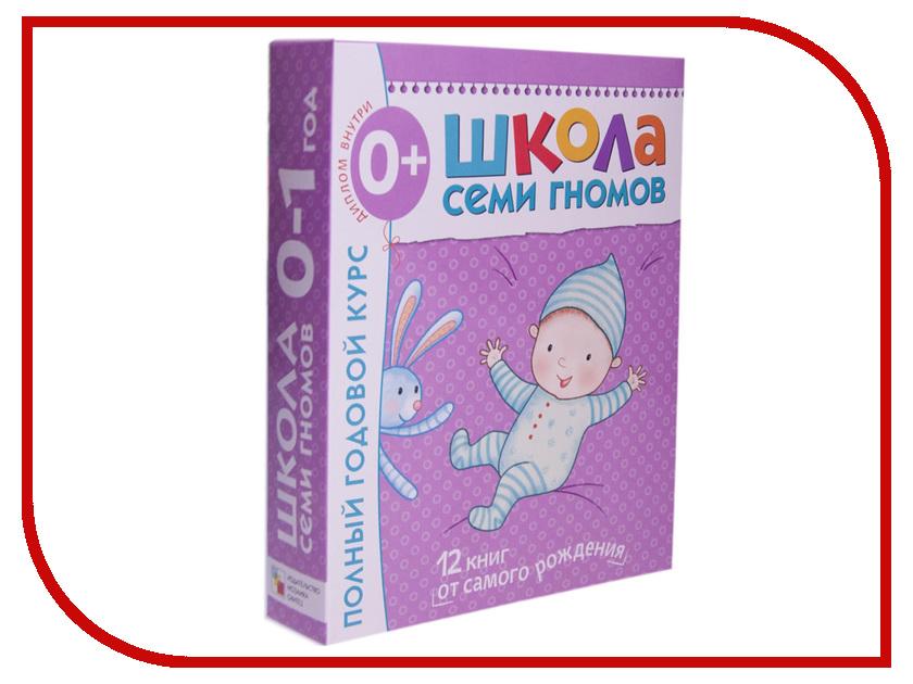 Обучающая книга Мозаика-Синтез Школа Семи Гномов 12 книг МС00473 обучающая книга мозаика синтез развивающие наклейки для малышей большой маленький мс10354
