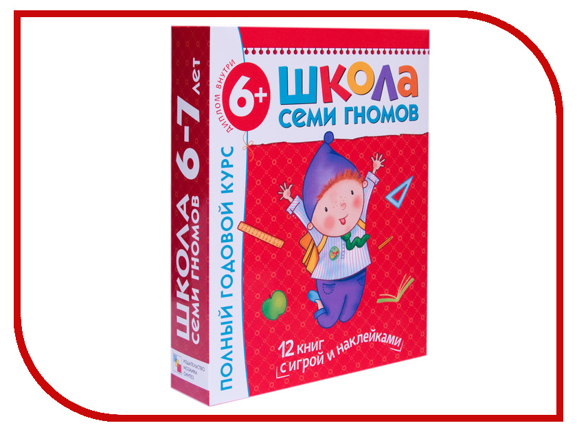 Обучающая книга Мозаика-Синтез Школа Семи Гномов 12 книг МС00479 мозаика синтез комплект книг школа семи гномов до 4 лет