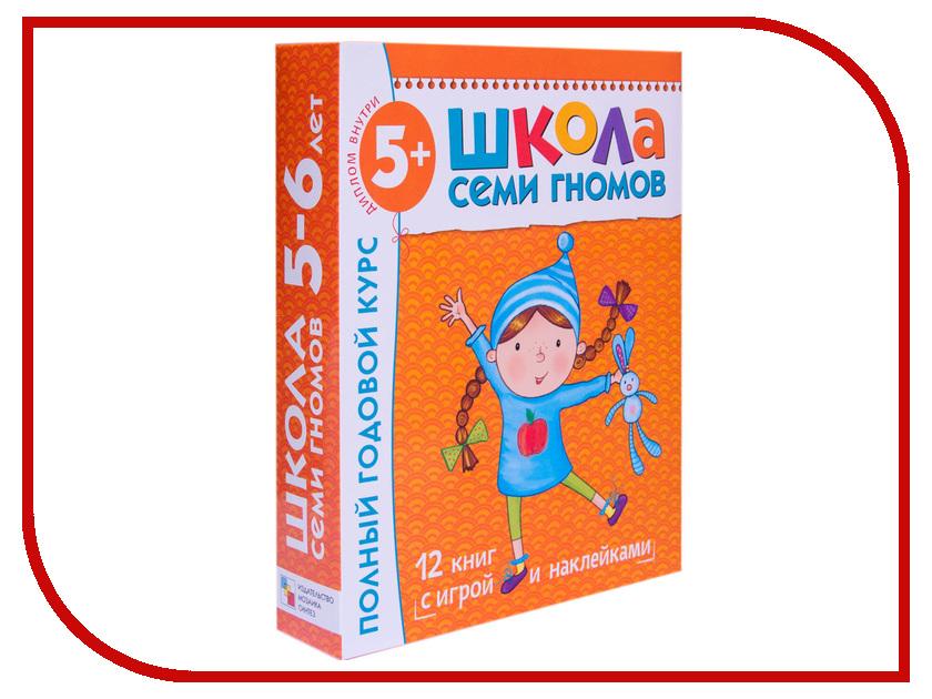 Обучающая книга Мозаика-Синтез Школа Семи Гномов 12 книг МС00478 обучающая книга мозаика синтез развивающие наклейки для малышей большой маленький мс10354