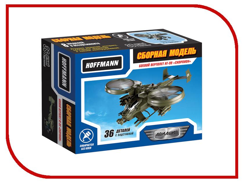 Сборная модель Hoffmann Боевой вертолет AT-99 Скорпион 50753