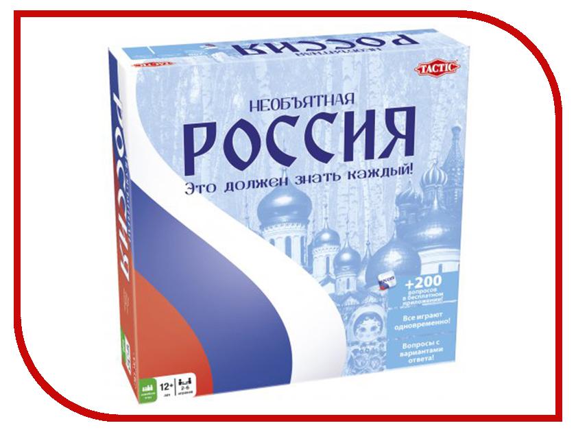 Настольная игра Tactic Необъятная Россия 53784 brainbox brainbox игра сундучок знаний россия