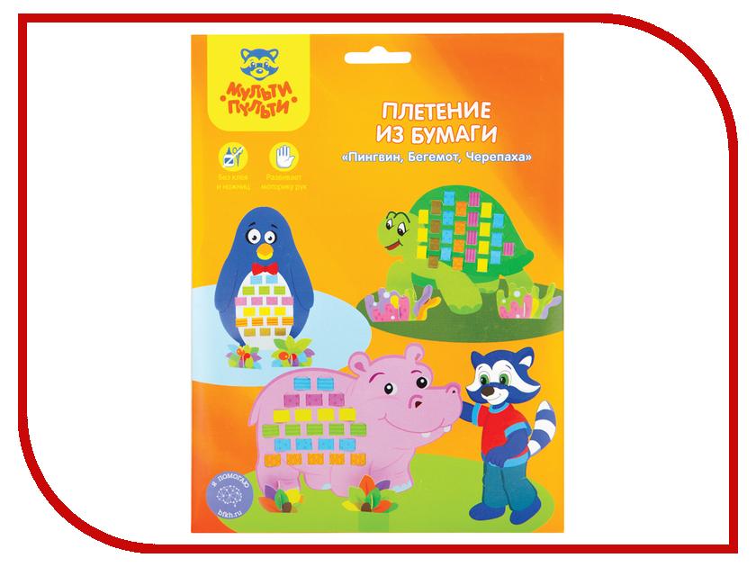 Набор для творчества Мульти-пульти Плетение из бумаги Пингвин, Бегемот, Черепаха AP_16186