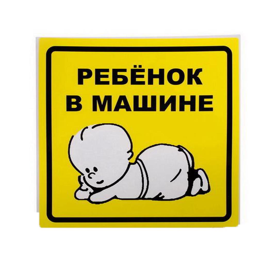 Наклейка на авто Знак Airline Ребенок в машине 15x15cm AZN10 1шт