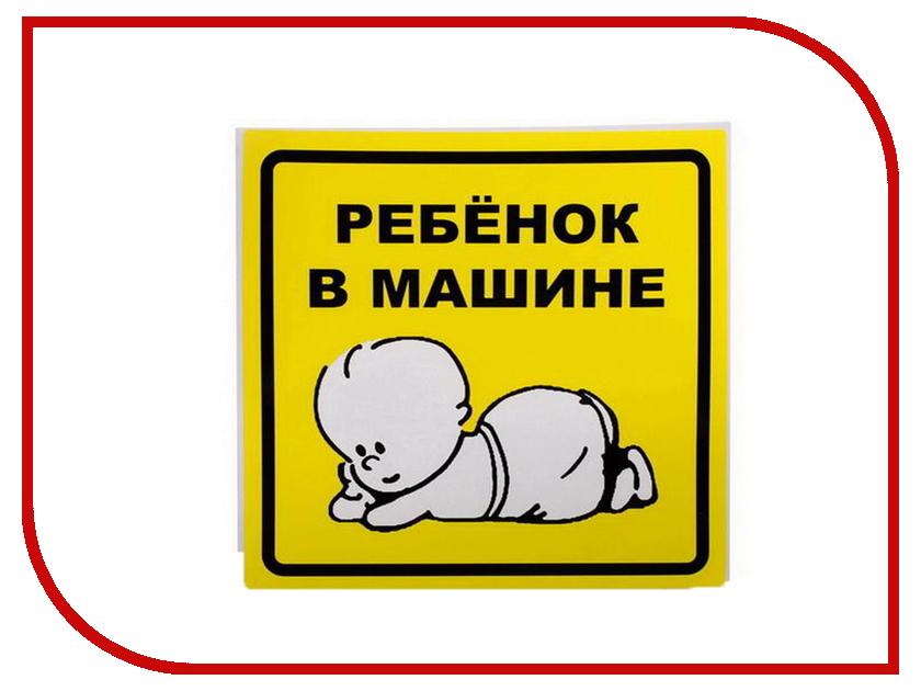 Наклейка на авто Airline Знак Ребенок в машине 15x15cm AZN13 - внутренняя самоклеющаяся 1шт термос термочашка kuangdi k 802 k 447 500ml