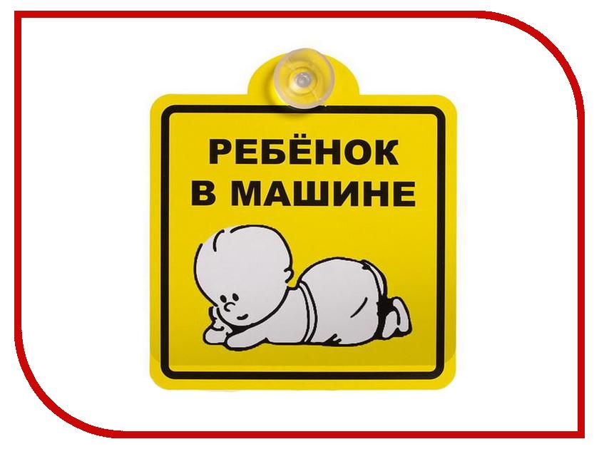Наклейка на авто Airline Знак Ребенок в машине 15x15cm AZN08 - внутренняя на присоске 1шт наклейка на авто sport sticker ребенок в машине баскетбол табличка на присоске