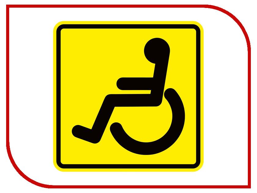 Наклейка на авто Airline Знак Инвалид ГОСТ 15x15cm AZN09 - наружная самоклеющаяся 1шт кабель nym j 3х6 0 5м гост