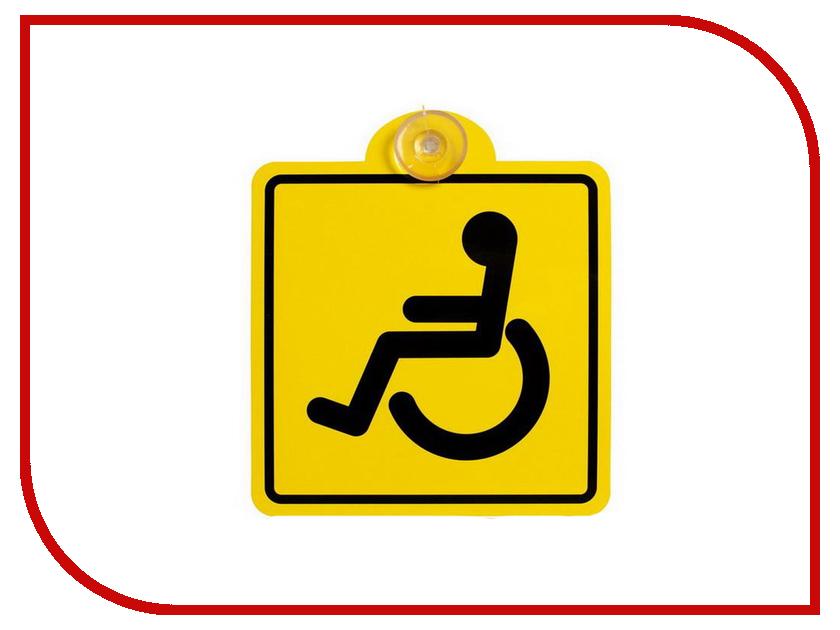 Наклейка на авто Airline Знак Инвалид ГОСТ 15x15cm AZN07 - внутренняя на присоске 1шт наклейки на авто оранжевый слоник авто стикер цветной знак
