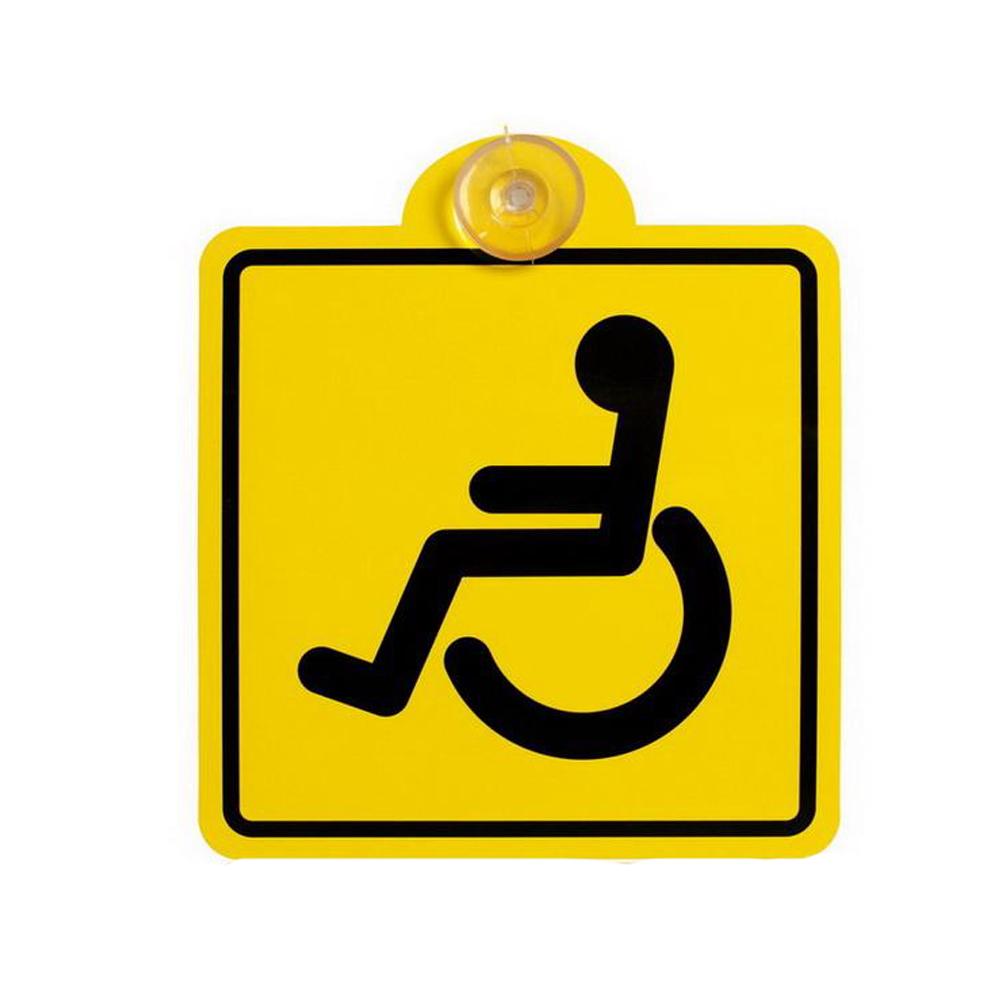 Наклейка на авто Airline Знак Инвалид ГОСТ 15x15cm AZN07 - внутренняя присоске 1шт