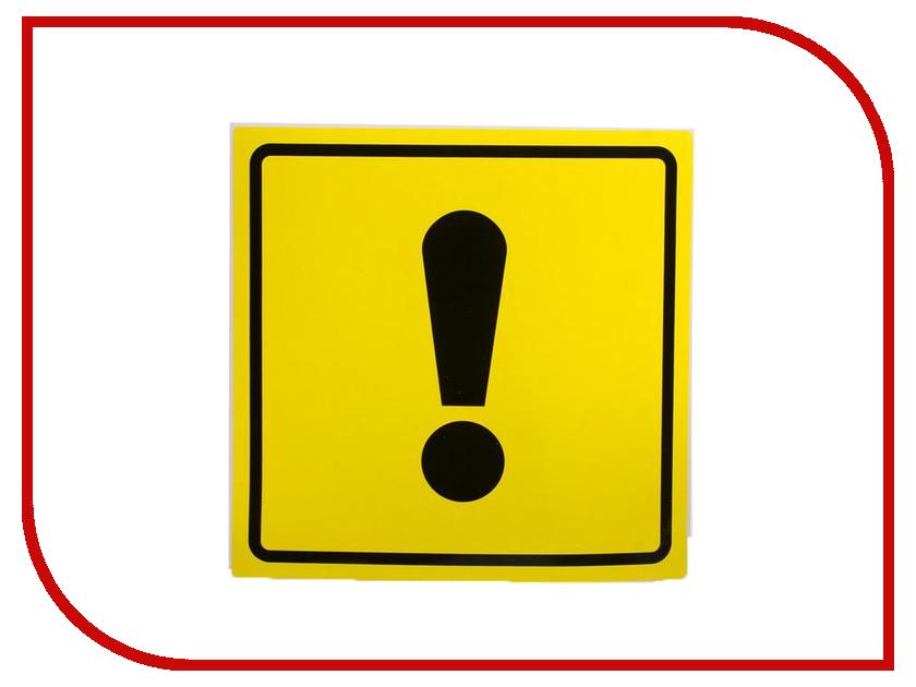 Наклейка на авто Airline Знак Начинающий водитель ГОСТ 15x15cm AZN11 - внутренняя самоклеющаяся 1шт наклейка на авто знак восклицания неопытный водитель 17х19см треугольная наружная 00280