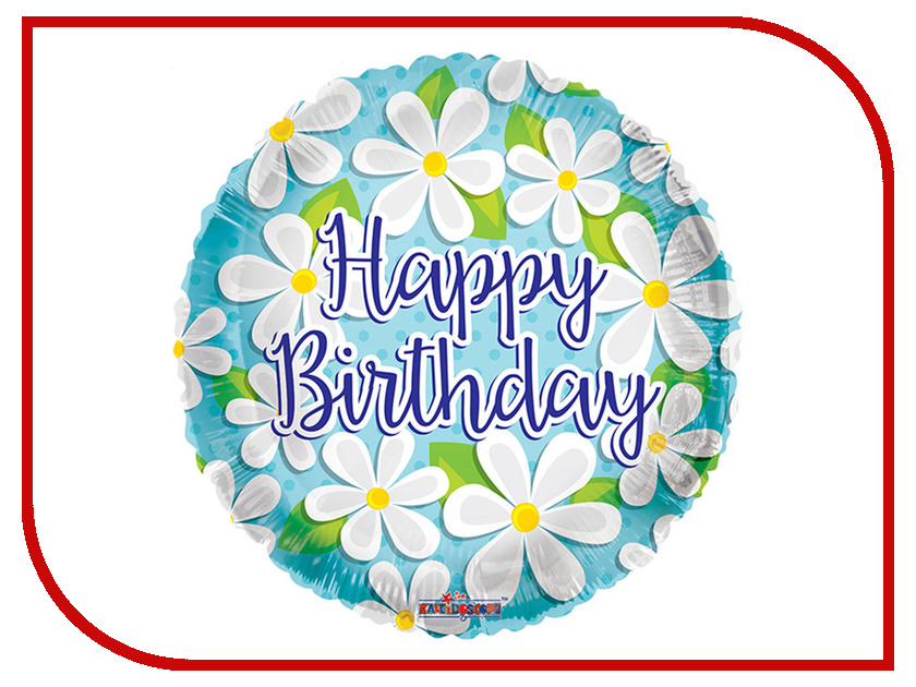 Шар фольгированный Conver С Днем рождения 2873167 с днем рождения иллюстр