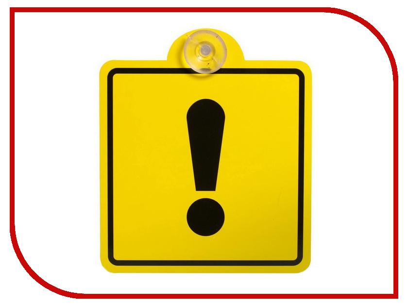 Наклейка на авто Airline Знак Начинающий водитель ГОСТ 15x15cm AZN06 - внутренняя на присоске 1шт airline ao bs 02