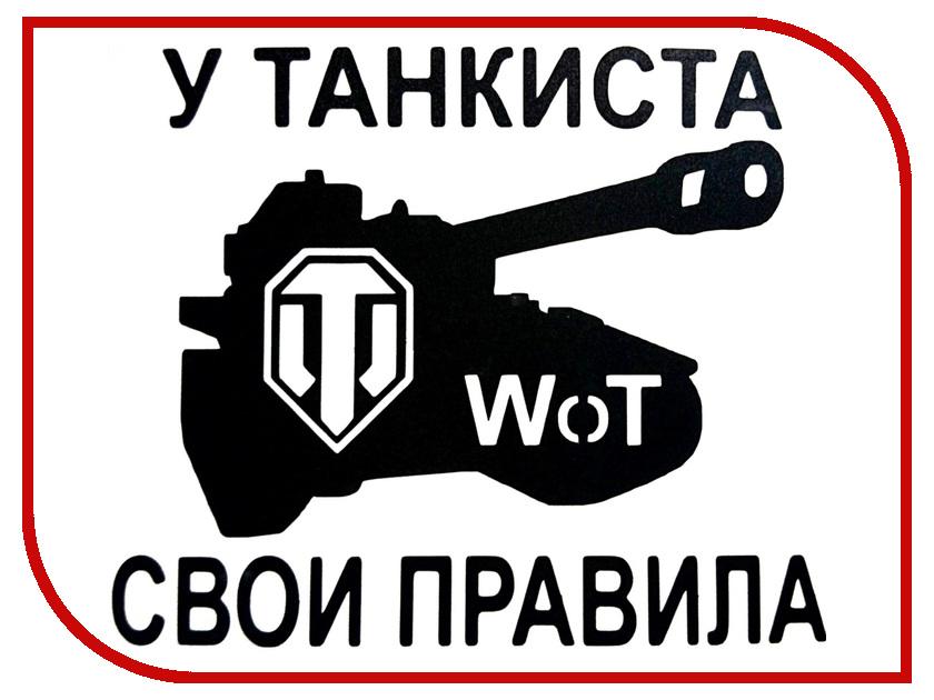 Наклейка на авто Mashinokom У танкиста свои правила 14х16см VRC 942 хелена роз свои правила
