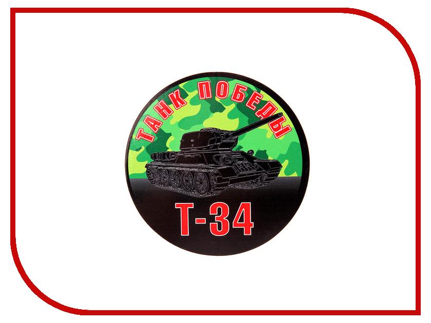 Купить Наклейка на авто Mashinokom Танк победы VRC 932