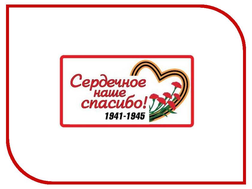 Наклейка на авто Mashinokom Сердечное спасибо VRC 931 наклейка на авто mashinokom за родину 10х50см vrc 934