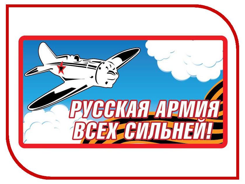 Наклейка на авто Mashinokom Русская армия VRC 929 smael армия зеленый