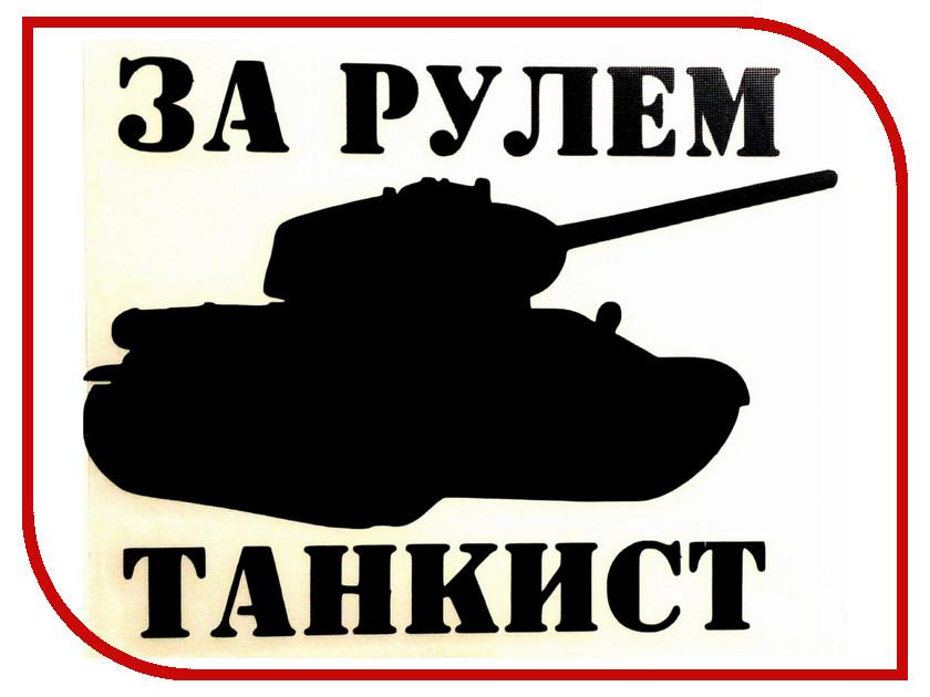Наклейка на авто Mashinokom За рулём танкист 10х10см VRC 914 поселягин в г танкист я танкист роман