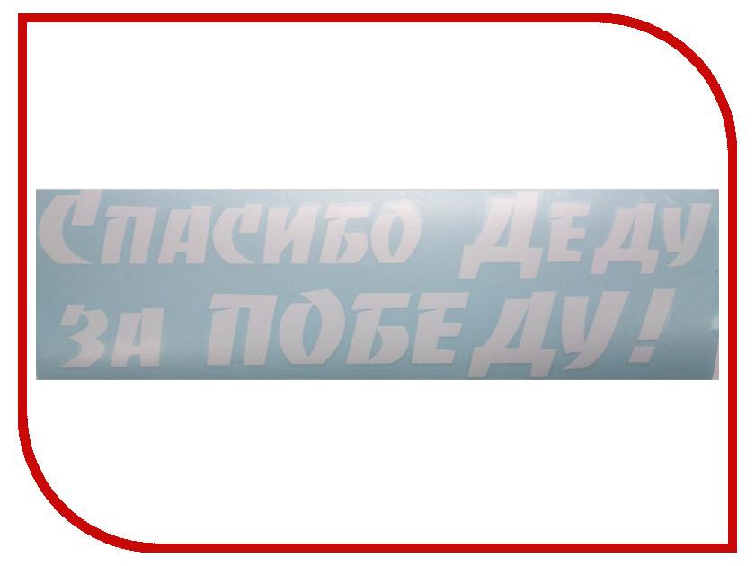 Наклейка на авто Mashinokom Спасибо деду за победу 14х50см VRC 912 авто за 250 тыс