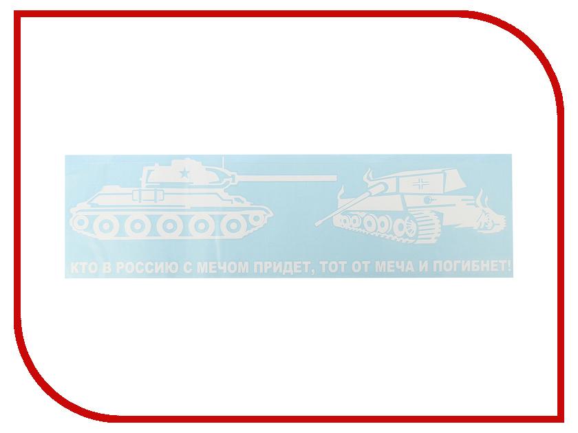 Купить Наклейка на авто Mashinokom Кто с мечом 13х50см VRC 910-01