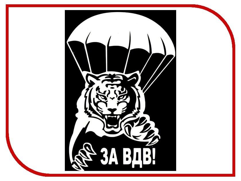 Наклейка на авто Mashinokom За ВДВ тигр 12х17см VRC 253-05