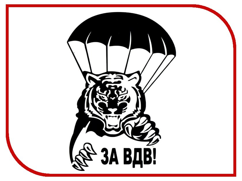 Наклейка на авто Mashinokom За ВДВ тигр 12х17см VRC 253-04 наклейка на авто mashinokom за родину 10х50см vrc 934