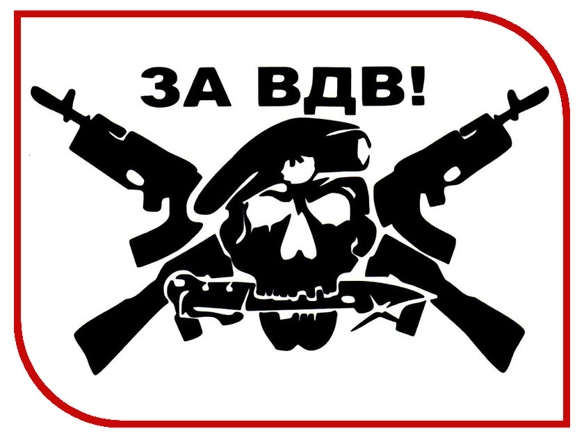 Наклейка на авто Mashinokom За ВДВ 12х17см VRC 253-02 авто за 1000 грн киев