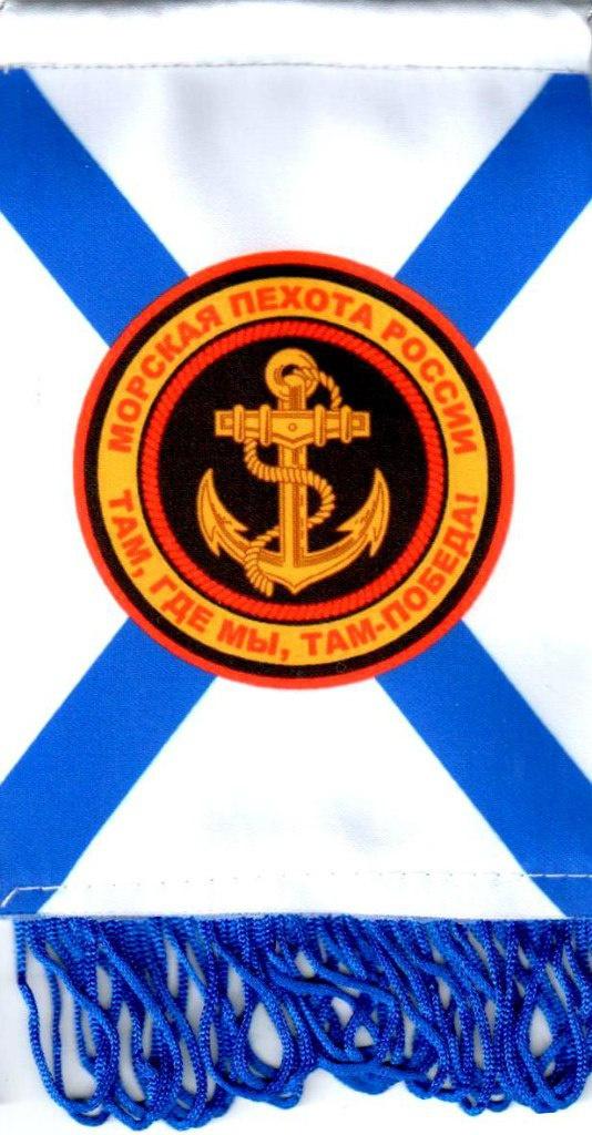 Вымпел Mashinokom Морская пехота 8х12см VMP 07327